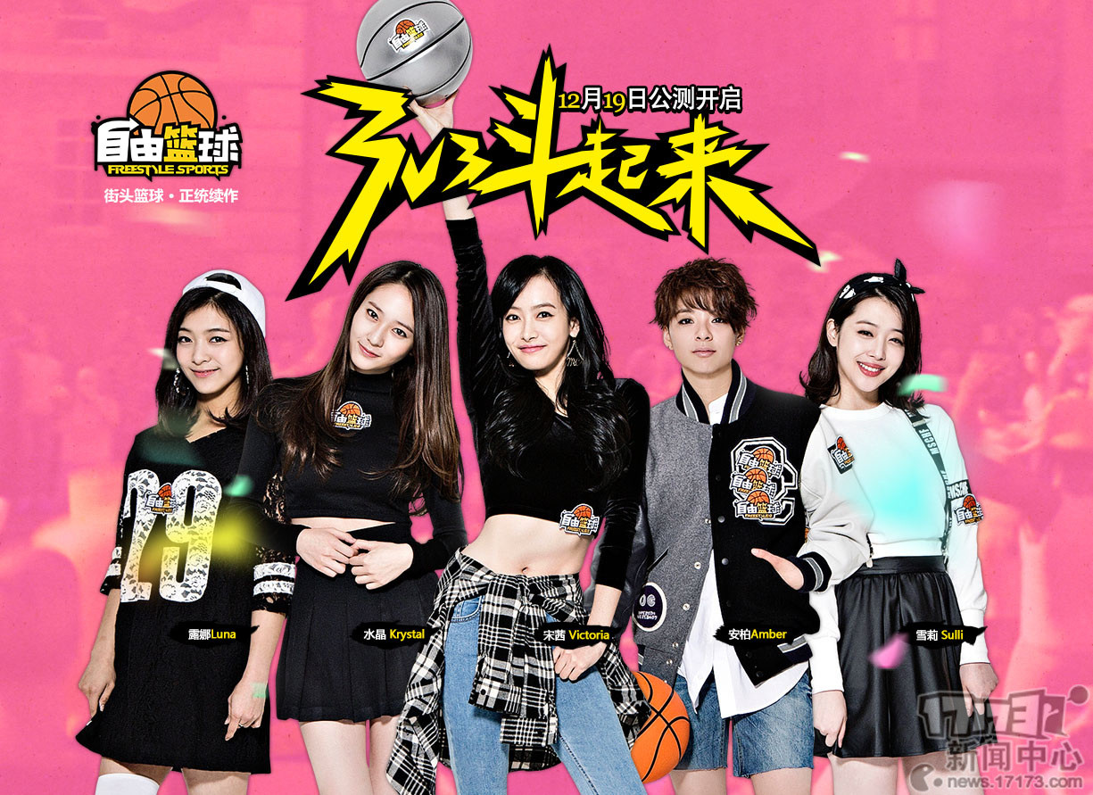 131203 Krystal – Chinese Freestyle Street Basketball (with ... F(x) Members 2013